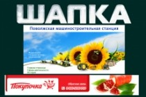 Шапка для сайта 28 - kwork.ru