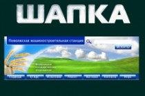 Шапка для сайта 31 - kwork.ru