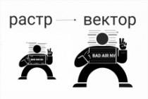 Сделаю отрисовку в вектор 87 - kwork.ru