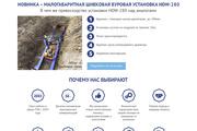 Дизайн страницы вашего сайта 13 - kwork.ru