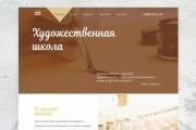 Разработка стилистики дизайн сайта 7 - kwork.ru