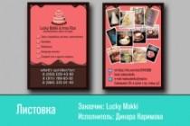 Создам макет листовки и флаера 8 - kwork.ru