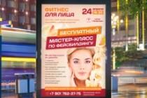 Сделаю дизайн плаката, афиши 10 - kwork.ru
