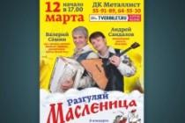Сделаю дизайн плаката, афиши 14 - kwork.ru