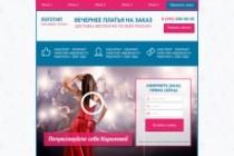 Создание продающих Lаnding Page посадочной страницы для Вашего бизнеса 19 - kwork.ru
