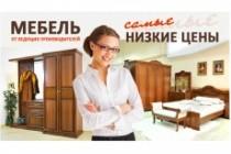 Баннер или слайд 26 - kwork.ru