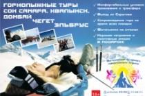 Разработаю афишу или билборд для наружной рекламы 11 - kwork.ru