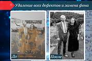 Ретушь фотографий, восстановление утраченных фрагментов 15 - kwork.ru