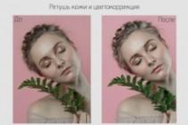 Профессиональная ретушь, обтравка фотографий. Каталог, бьюти 59 - kwork.ru