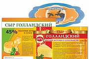 Сделаю дизайн этикетки 372 - kwork.ru