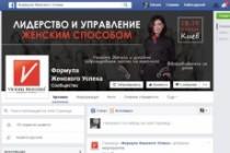 Оформление обложки и аватара на странице Facebook 3 - kwork.ru
