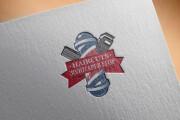 Уникальный логотип 9 - kwork.ru