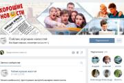 Оформление сообщества Вконтакте 36 - kwork.ru