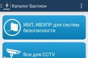 Интернет-магазин/каталог продукции/ Android-клиент к API вашего сервера 7 - kwork.ru