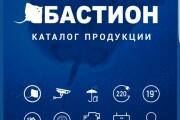 Интернет-магазин/каталог продукции/ Android-клиент к API вашего сервера 8 - kwork.ru