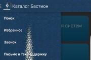 Интернет-магазин/каталог продукции/ Android-клиент к API вашего сервера 9 - kwork.ru