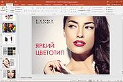 Дизайн презентации 49 - kwork.ru