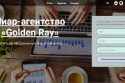 Создам сайт 6 - kwork.ru