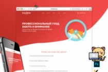 Дизайн лендинга в Figma, Sketch, PSD, XD 25 - kwork.ru