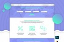 Дизайн лендинга в Figma, Sketch, PSD, XD 27 - kwork.ru