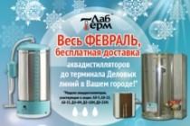 Сделаю баннер для сайта 173 - kwork.ru