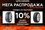 Вёрстка и разработка листовки 8 - kwork.ru