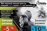 Вёрстка и разработка листовки 12 - kwork.ru