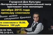 Афишу на мероприятие 11 - kwork.ru