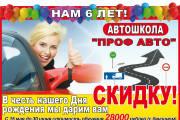 Афишу на мероприятие 13 - kwork.ru