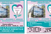 Афишу на мероприятие 14 - kwork.ru