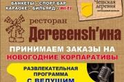 Афишу на мероприятие 10 - kwork.ru