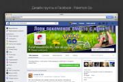 Оформлю вашу группу или страницу в Facebook 20 - kwork.ru
