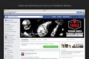 Оформлю вашу группу или страницу в Facebook 21 - kwork.ru