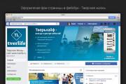 Оформлю вашу группу или страницу в Facebook 23 - kwork.ru