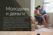 Инфографика с уникальным дизайном 21 - kwork.ru