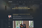 Дизайн блока сайта 58 - kwork.ru
