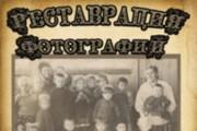 Реставрация старых фотографий 6 - kwork.ru
