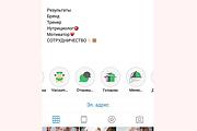 Создам 10 красивых обложек для вечных Instagram Stories 19 - kwork.ru