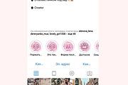 Создам 10 красивых обложек для вечных Instagram Stories 20 - kwork.ru