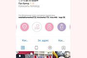 Создам 10 красивых обложек для вечных Instagram Stories 21 - kwork.ru