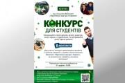 Разработаю уникальный дизайн Баннера 11 - kwork.ru