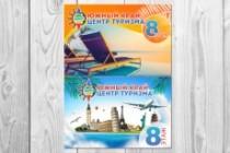Разработаю дизайн листовки, флаера 244 - kwork.ru