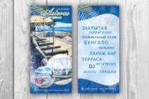 Разработаю дизайн листовки, флаера 245 - kwork.ru
