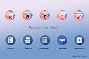 Шаблоны для Инстаграм 79 - kwork.ru