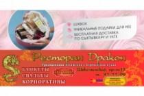 Обложка для группы вконтакте. Дизайн миниатюры в подарок 29 - kwork.ru