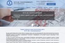 Создам дизайн сайта-визитки 17 - kwork.ru