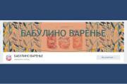 Создам обложку и аватар для сообщества ВК 6 - kwork.ru