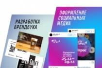 Фирменный стиль 66 - kwork.ru