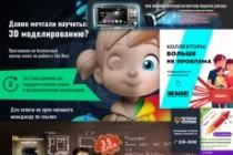 Сделаю яркие баннеры 91 - kwork.ru