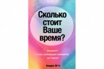 Сделаю флаеры, листовки 3 - kwork.ru